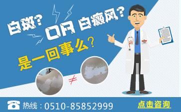 无锡治疗白斑什么医院比较好?白斑在临床上有许多分类吗